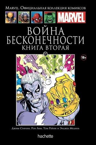 Ашет №137 Война Бесконечности. Книга 2 (Б.У)