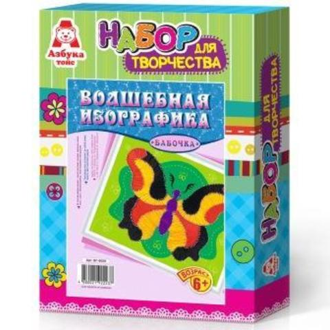 Волшебная изографика БАБОЧКА/ВГ-0009