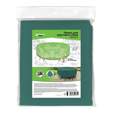 Чехол на набор садовой мебели (круглый), 200х75 см
