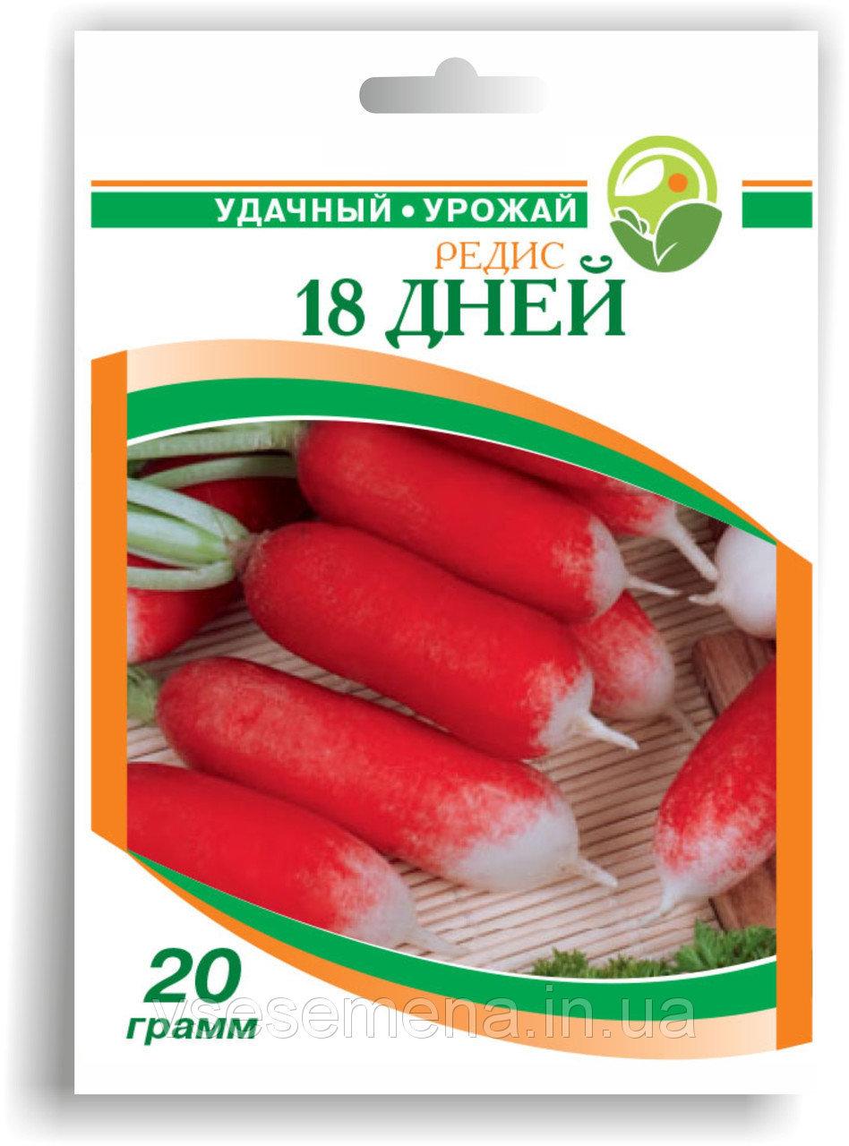 Семена редиса '18 дней' - 20 г.