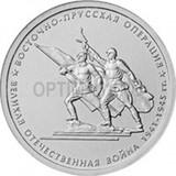 2014. 5 рублей. Восточно-Прусская операция
