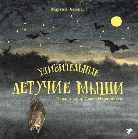 Мартин Эмтенес «Удивительные летучие мыши»
