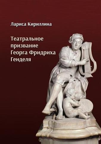 Кириллина Л. Театральное призвание Георга Фридриха Генделя.