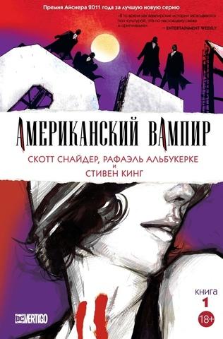 Американский Вампир. Книга 1