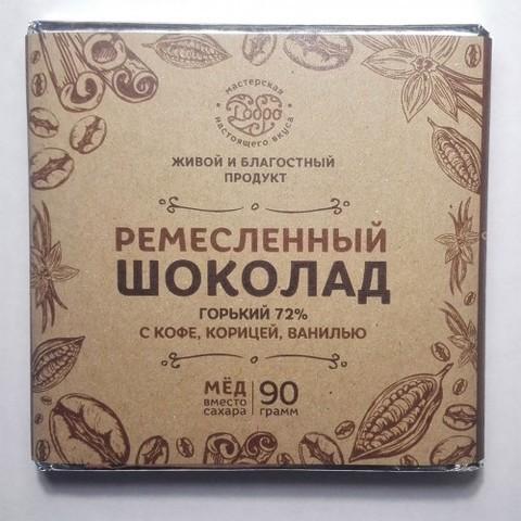 Шоколад горький, 72% на меду С кофе, ванилью, корицей, 90г