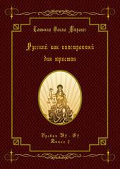 Русский как иностранный для юристов. Уровни В2 - С2. Книга 2