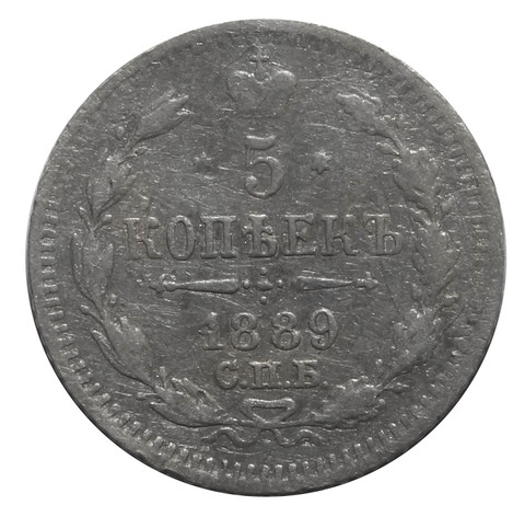 5 копеек. Александр III. СПБ-АГ. 1889 год. F