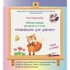 Рабочая тетрадь для детей от 2-3 лет «Развивашки для девочек». Маркер в комплекте (зелёный)