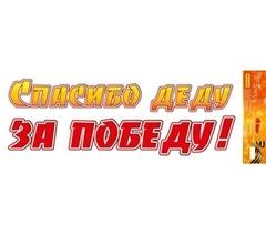 Наклейка ПВХ Спасибо деду за победу! (165х485) 9-05-0022