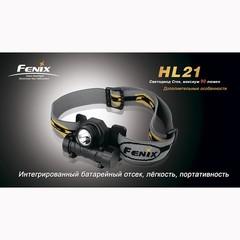 Купить лучший налобный фонарь Fenix HL21 от производителя с доставкой.