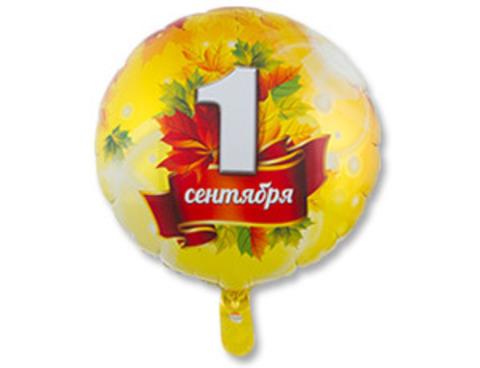 Фольгированный шар 1 сентября