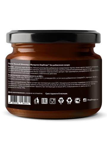 Паста Темный Шоколад с Фундуком DopDrops™ без добавления сахара состав DopDrops