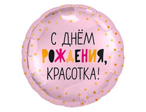 Фольгированный шар С ДР КРАСОТКА