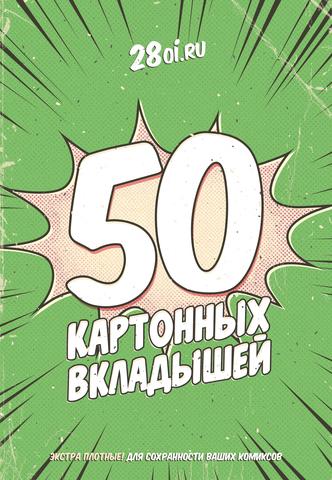50 картонных вкладышей для комиксов