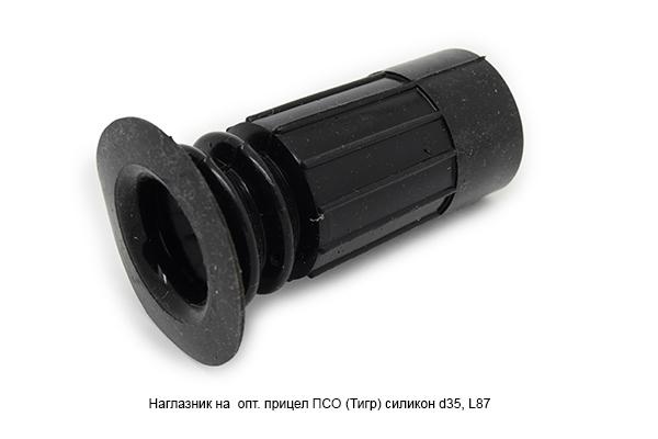 Наглазник на оптический прицел ПСО Тигр силикон
