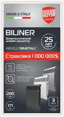 Радиатор биметаллический Royal Thermo Biliner Silver Satin 350 (серебристый)  - 10 секций