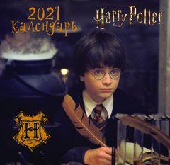 Гарри Поттер. Календарь настенный на 2021 год (170х170 мм)