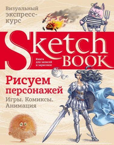 Sketchbook. Рисуем персонажей: игры, комиксы, анимация