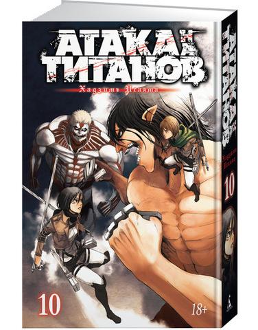 Атака на титанов. Том 10