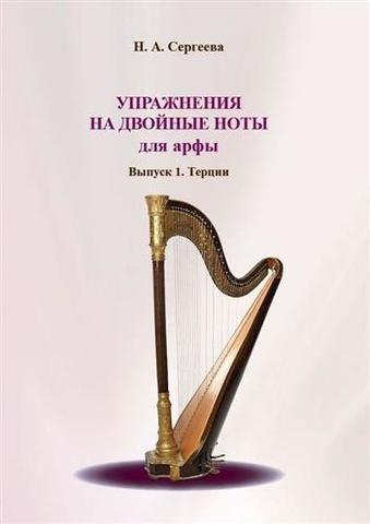 Сергеева Н.А. Упражнения на двойные ноты для арфы. Выпуск 1. Терции.