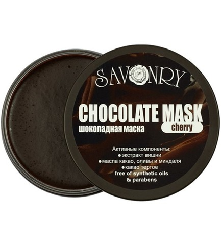 "Шоколадная маска ""Вишня"" | 180 гр | Savonry"