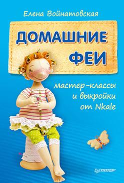 Домашние феи: мастер-классы и выкройки от Nkale войнатовская елена домашние феи мастер классы и выкройки от nkale