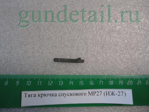 Тяга крючка спускового МР27 (ИЖ-27)