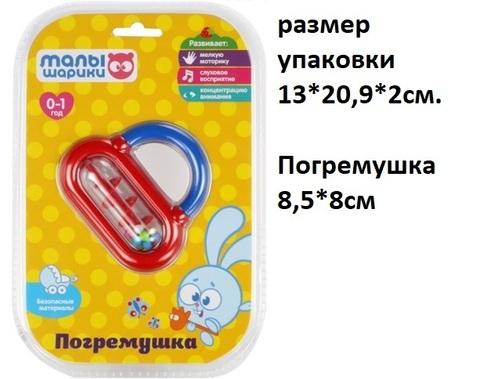 Погремушка Завиток MSH0302-022