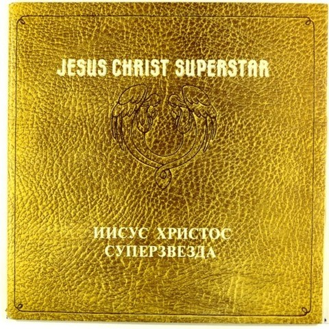 Виниловая пластинка. Jesus Christ Superstar