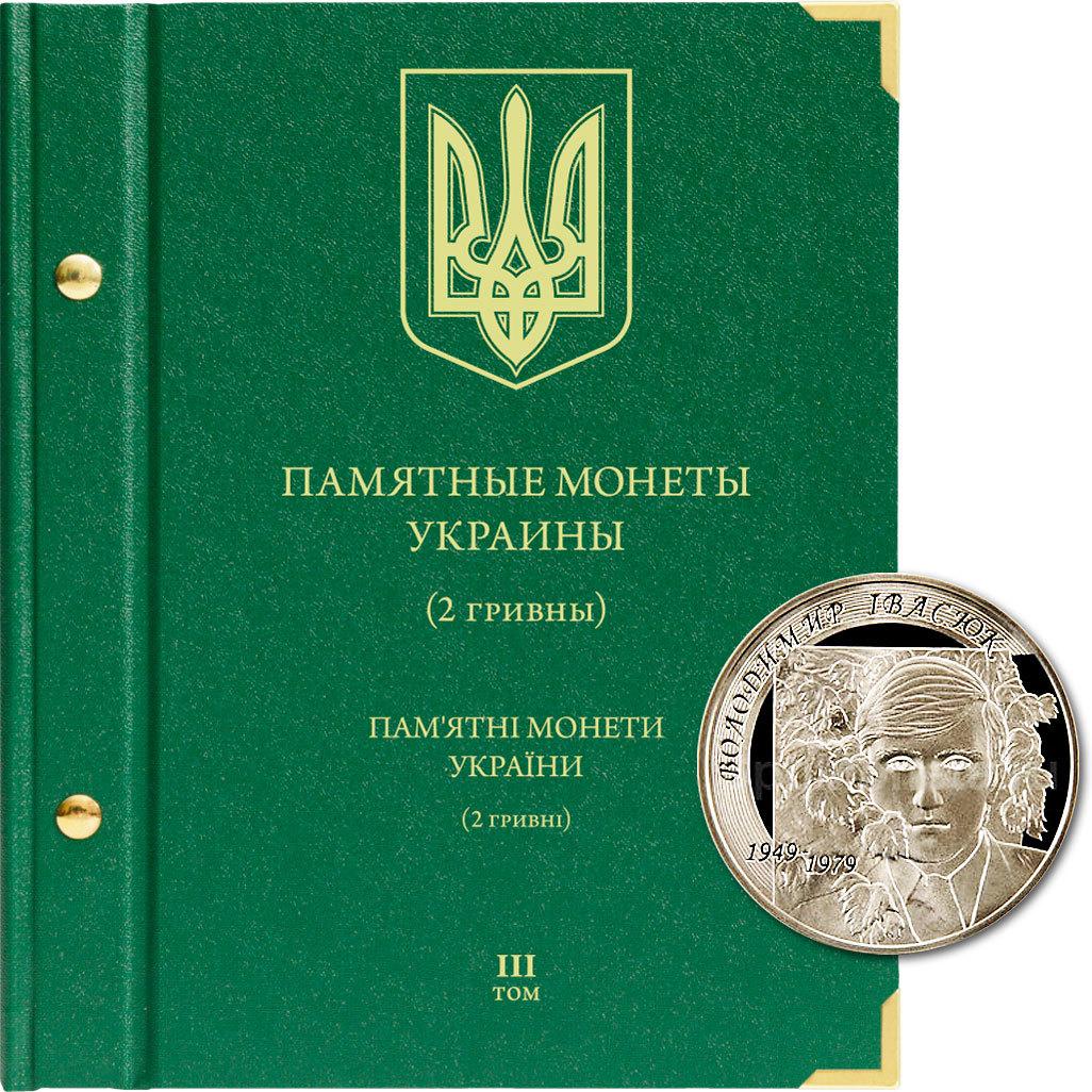 Альбом для монет «Памятные монеты Украины. 2 гривны». Том 3