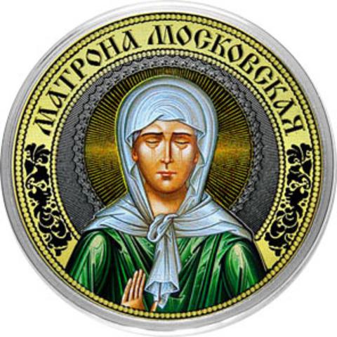 Матрона Московская. Гравированная монета 10 рублей