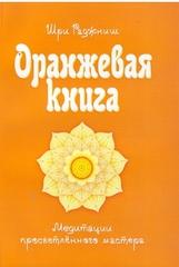 Оранжевая книга. Медитации просветленного мастера