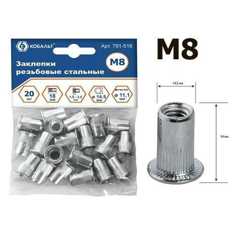 Заклепки резьбовые КОБАЛЬТ стальные, M8 х 18.5 мм (20 шт.) пакет (791-516)