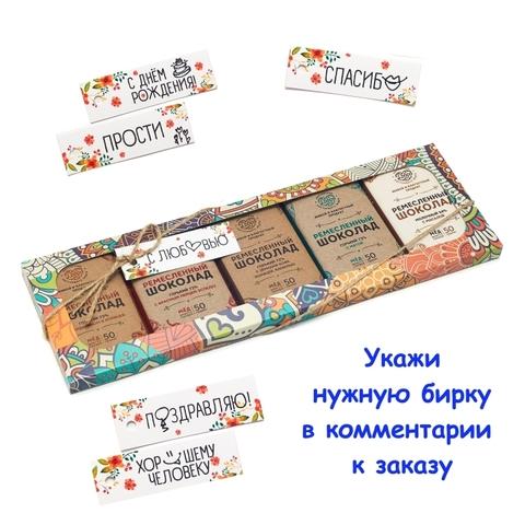Набор шоколада 5 по 50 гр №3
