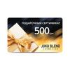 Подарочный сертификат Joko Blend на 500 грн. (1)