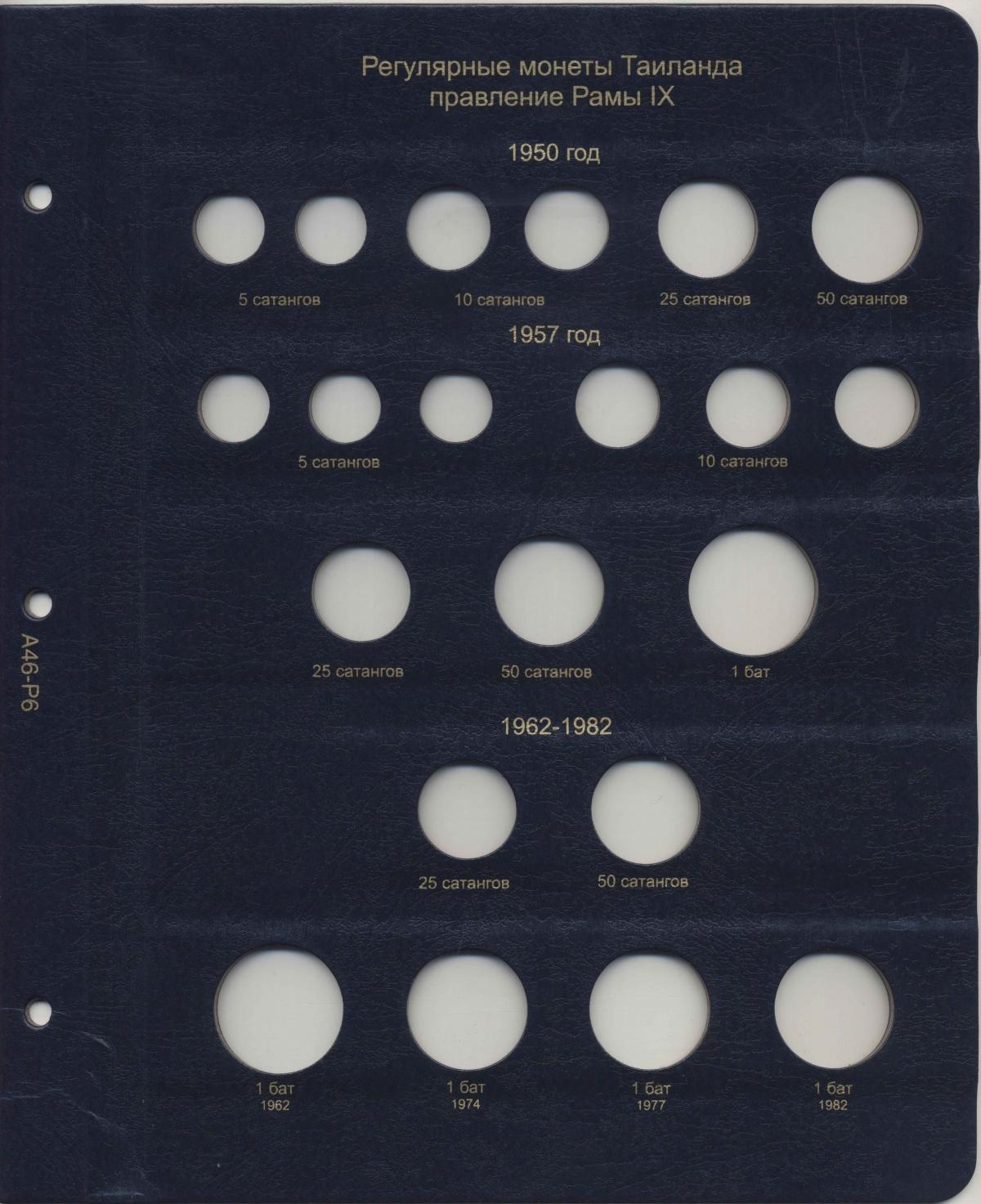Комплект листов для регулярных монет Таиланда с 1950 г.