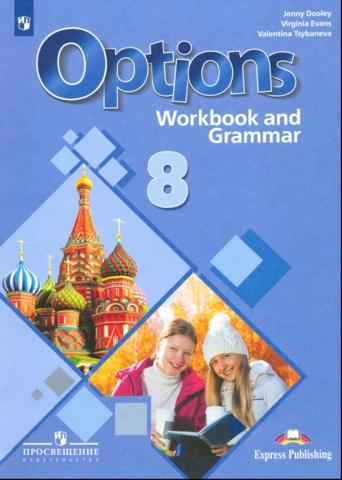 Английский язык. Второй иностранный язык. 8 класс. Рабочая тетрадь (4-й год обучения)