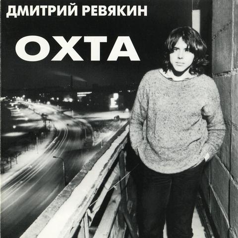 Дмитрий Ревякин – Охта (Акустика Live)