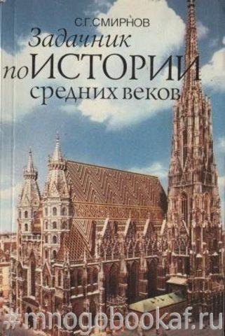 Задачник по истории средних веков