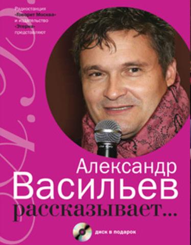 Александр Васильев рассказывает