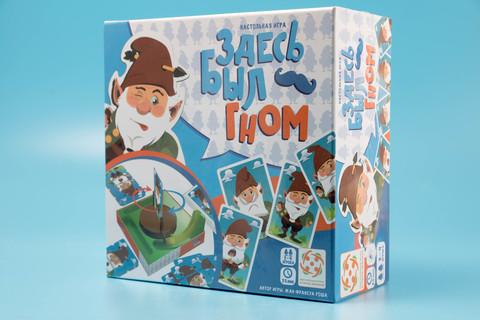 коробка настольной игры Здесь был Гном