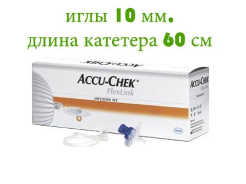 Набор инфузионный  Акку-Чек ФлексЛинк 10/60  (длина иглы 10 мм, длина катетера 60 см)