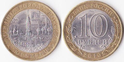 10 рублей 2010 Юрьевец