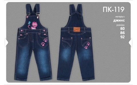 ПК119 Полукомбинезон джинсовый для девочки