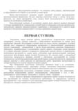 Журнал трехступенчатого контроля (1 ступень)