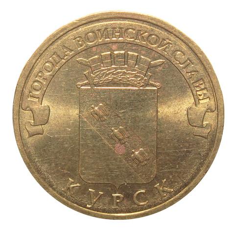 10 рублей Курск 2011 г.. Уценка