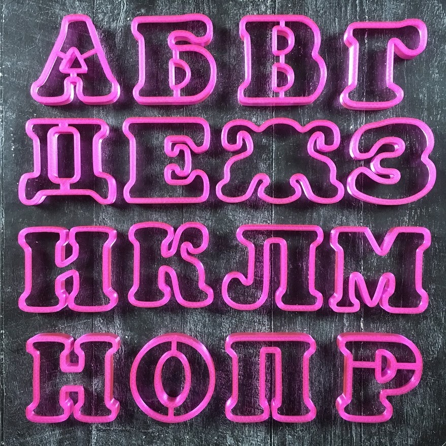 Вырубки Русский алфавит №3