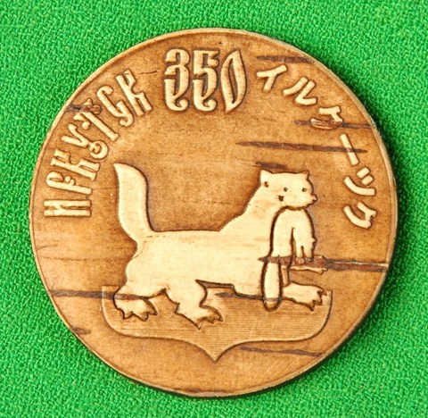 Магнит Иркутск 350 лет (японский вариант)