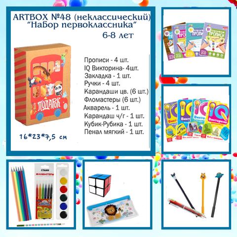031-0048 Artbox №4