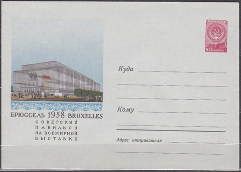 ХМК СССР 1958 Брюссель 1958-советский павильон (58-66) клапан открыт